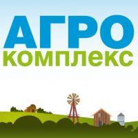 Interagro Kiev, Ukraine 31.10-02.11. Booth 18F 1